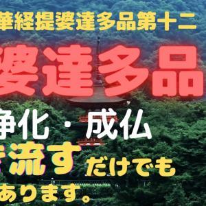 妙法蓮華経提婆達多品第十二