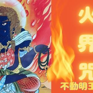 火界咒(かかいじゅ)