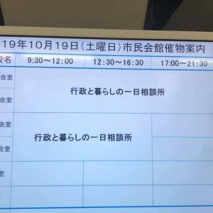 枚方市民会館で行政と暮らしの一日相談所相談員に