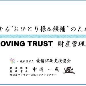 デキる おひとり様&候補のためのLOVINGTRUST(愛情信託)財産管理法 セミナーの内容
