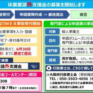 【大阪府休業要請外支援金】専門家申請書類事前確認について