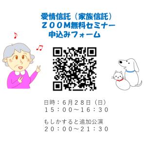 【愛情信託(家族信託)ZOOMオンライン無料セミナー のお知らせ】