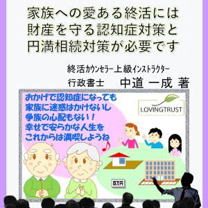 Kindle版で初の電子出版 「認知症対策と愛情信託」