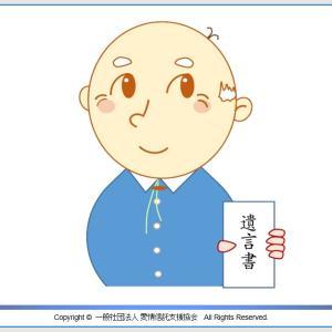 愛情信託と遺言書のヤサシイおはなし~続編01