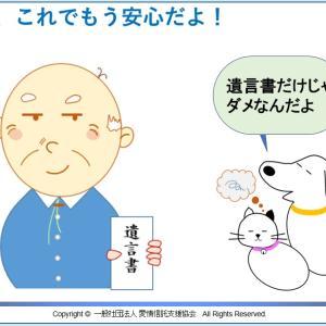 愛情信託と遺言書のヤサシイおはなし~続編02