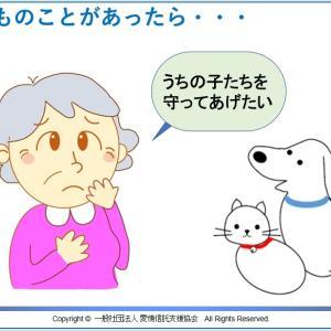 ペット信託®のおはなし ~01