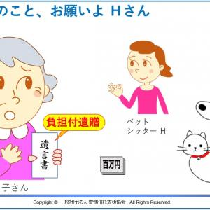 ペット信託®のおはなし ~02
