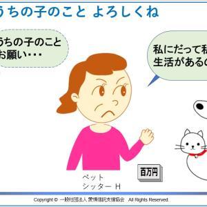 ペット信託®のおはなし ~03