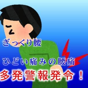 ぎっくり腰多発警報発令!?長崎市でぎっくり腰と言えば、整体術治療院掌庵!