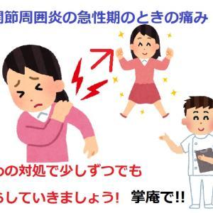四十肩・五十肩(肩関節周囲炎)のときは、長崎市の整体術治療院掌庵です!