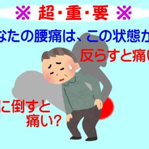あなたの腰痛前に倒すと痛い?後ろに反らすと痛い?「その1後ろに反らす(伸ばす)時痛い腰痛の場合」