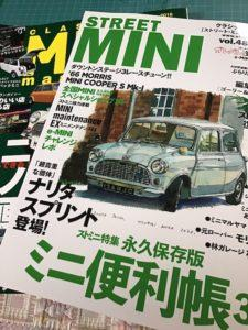 Classicミニ〜雑誌