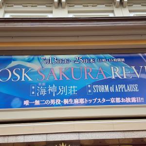 OSK SAKURA REVUE にいってきました。