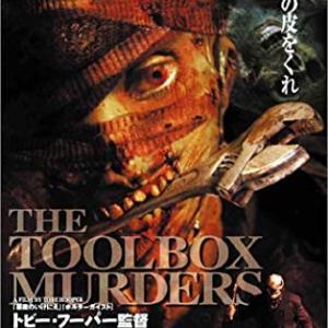 映画『ツールボックス・マーダー』~悪夢は見るのではなく自分で作るもの