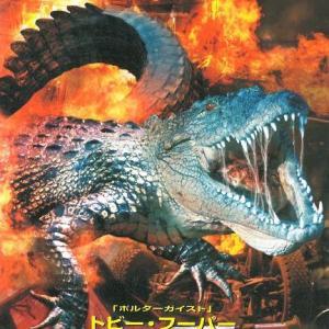 映画『レプティリア』~悪魔の沼2000