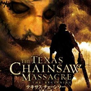 映画『テキサス・チェーンソー ビギニング』~そして伝説へ…?