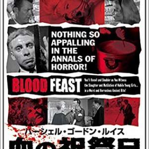 映画『血の祝祭日』~スプラッタはじめました