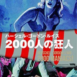 映画『2000人の狂人』~寄ってたかってフルボッコの悪夢