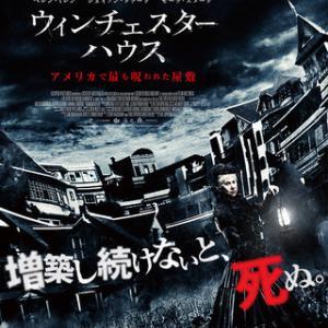 映画『ウィンチェスターハウス アメリカで最も呪われた屋敷』~戦慄!霊的ビフォーアフター