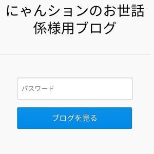 にゃんずのシッターさんへの連絡用にシークレットブログを使ってます。