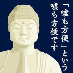 仏教語41 方便(ほうべん)