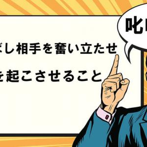仏教語56 呵責(かしゃく)