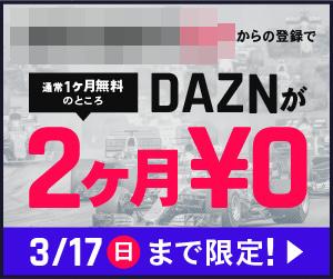 DAZNでのヤクルト戦復活