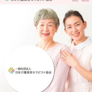 介護美容セラピストzoom説明会