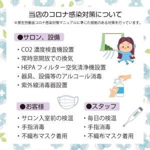【追加事項】コロナ感染対策について