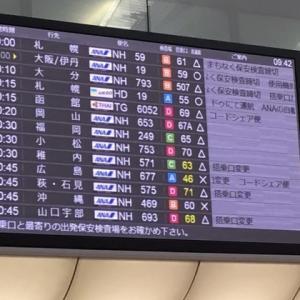 札幌漫遊 1日目