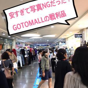 やっぱり安かった!!GOTOMALLで秋物購入♡9月おひとり様ソウル