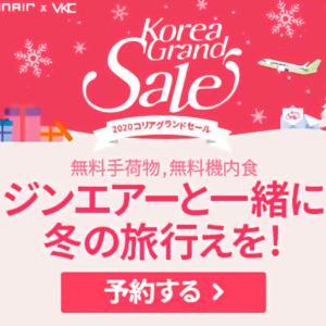 とにかく「謎」に安い!!LCCの成田⇄ソウルの航空券♡