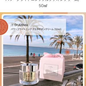 お気に入り韓国コスメ♡「Dr.Althea」の豪華なプレゼントキャンペーン!!