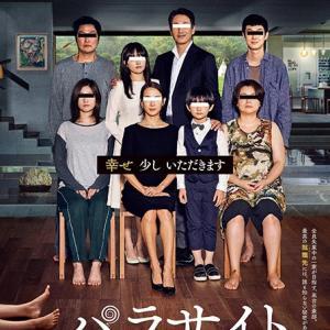 話題の韓国映画「パラサイト」観てきましたよ♪