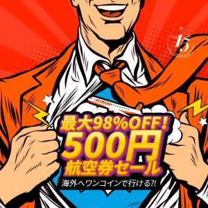 チェジュ航空の500円航空券お初でゲット!?