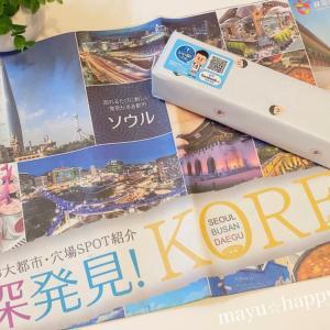韓国観光公社からのカワイイお届け物♪