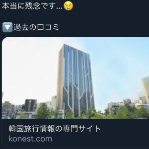 ショック!!カロスキルの人気日系ホテルが営業終了!?