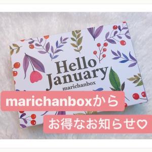 """韓国コスメのサブスク""""marichanbox""""からお得なお知らせ♡"""