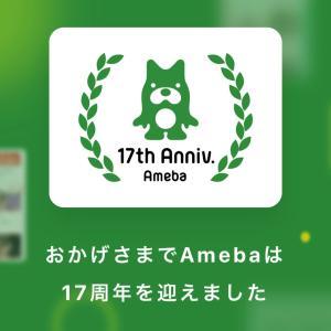 Ameba17周年!!わたしの思い出のブログ♡