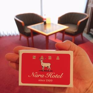 憧れの奈良ホテルに泊まってきた①
