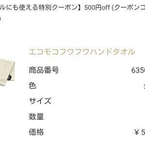 500円の商品でも使える500円&送料無料のクーポンが届きました。
