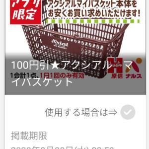 スーパーで、マイバスケット持参で、5%引きでお買い物(^_^)v