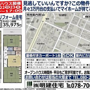 JR垂水 福田5丁目 リフォーム住宅 1380万円 オープンハウス 9/21-23 PM1~5