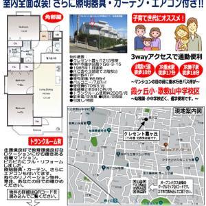 オープンハウス 10/5-6 PM:00-5:00 クレセント霞ヶ丘 215号室