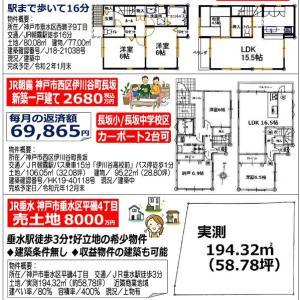 神戸市垂水区のオススメ住宅情報チラシ(2019年12月その2)