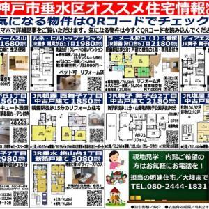 神戸市垂水区のオススメ住宅情報チラシ(No.2)
