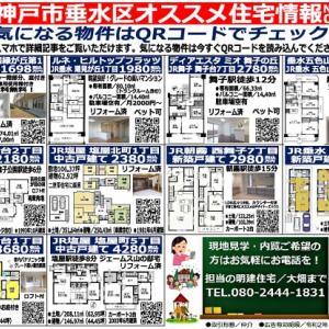 神戸市垂水区のオススメ住宅情報チラシ(No.3)
