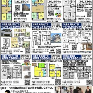神戸市垂水区のオススメ住宅情報チラシ(No.7)