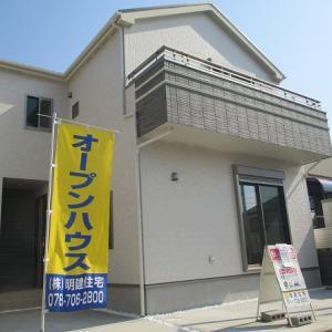 オープンハウス 4/4(土)5(日) 午後1~5時「JR垂水 霞ヶ丘5丁目 新築 4480万円」