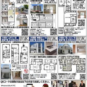 神戸市垂水区のオススメ住宅情報チラシ No.12